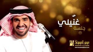 حسين الجسمي - غنّيلي (جلسات وناسة)   2013   Hussain Al Jassmi - Jalsat Wanasa