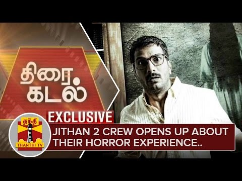 Jithan-2-Cast-and-Crew-opens-up-about-their-Horror-Experience-Thanthi-TV