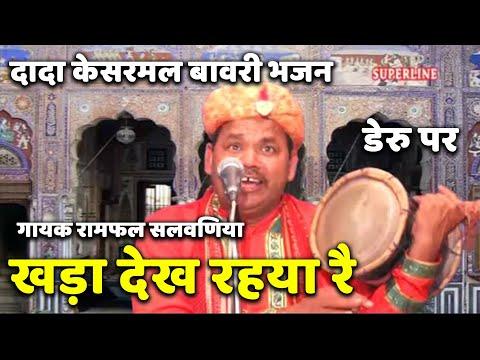 Video kesarmal bawri bhajan khada dekh riya re download in MP3, 3GP, MP4, WEBM, AVI, FLV January 2017