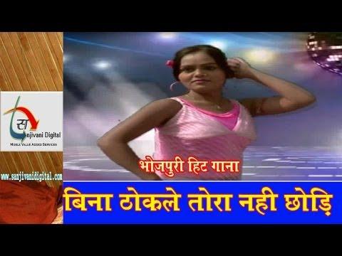 Video HD ठोक देम मूसर तोहार सिलबट में  | 2014 New Bhojpuri Top गाना | Chhota Khesari download in MP3, 3GP, MP4, WEBM, AVI, FLV January 2017
