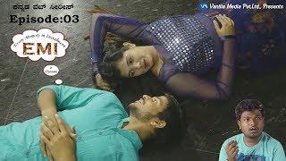 Web Series | EMI (Every Memory in Instalment) Ep - 3 Kannada Web Series | 2017 | By Vanilla Media