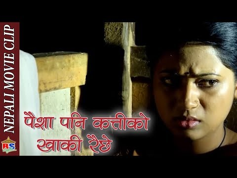 (पैशा पनि कत्ती को खाकी रैछे || Nepali Movie Clip || MAHASUSH   Keki Adhikari Aryan - Duration: 8 minutes, 36 seconds.)