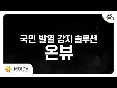 이스온 무인체온계 온뷰 60s 광고 영상