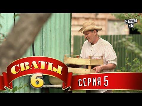Сваты 6 (6-й сезон, 5-я серия) (видео)