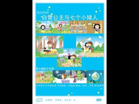 说说唱唱《白雪公主和七个小矮人》 (DVD)