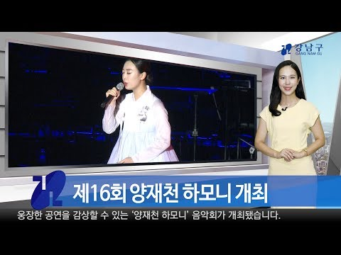 2018년 8월 셋째 주 강남구 종합뉴스