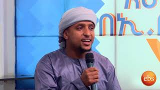 ነሺዳ በእሁድን በኢቢኤስ/Sunday With EBS Special Remedan Neseda