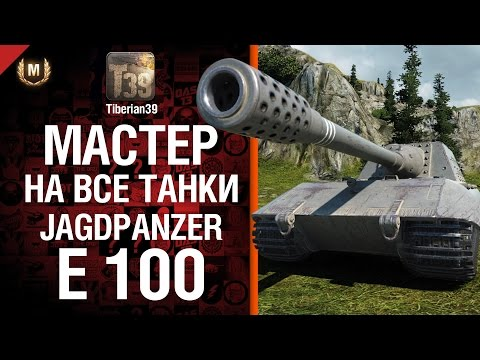 Мастер на все танки №69: Jagdpanzer E 100 - от Tiberian39 [World of Tanks]