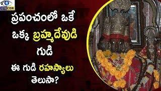 ప్రపంచంలో ఒకే ఒక్క బ్రహ్మ దేవుడి గుడి ఇదే..ఈ గుడి వెనుక రహస్యాలు మీకు తెలుసా ? History Behind The Pushkar Temple