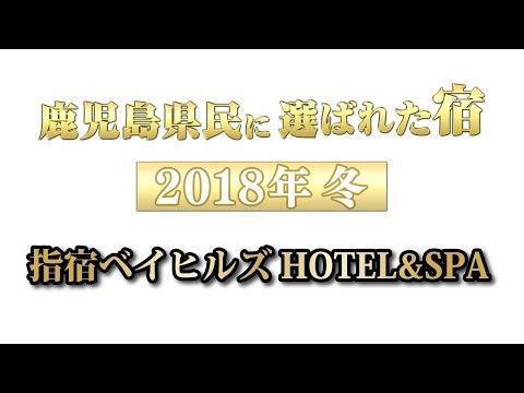 「指宿ベイヒルズ HOTEL&SPA」 鹿児島県民に選ばれた …