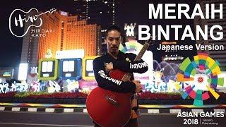 "Video Meraih Bintang Japanese Version ""Hoshi wo Tsukame"" - HIROAKI KATO (Asian Games 2018) MP3, 3GP, MP4, WEBM, AVI, FLV Juni 2019"