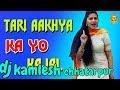 Teri Aakhiya ka kajal DJ Kamlesh Chhatarpur