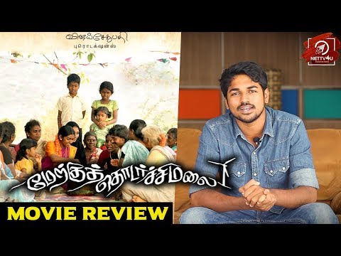 Merku Thodarchi Malai Movie Review
