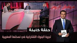 مواطن اليوم : تجربة البنوك التشاركية في نسختها المغربية
