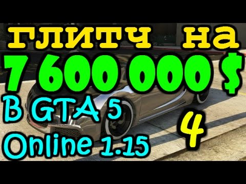 Самый лучший глитч на большие деньги 4 в GTA 5 Online 1.15 НЕ СОЛО!!! (видео)