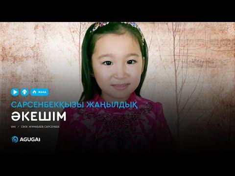 Сарсенбекқызы Жаңылдық - Әкешім (аудио)