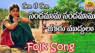 Sandamma Sandamma | New Telangana Folk Songs | New Folk Songs | Janapada Songs Telugu