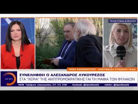 Video - Αλέξανδρος Λυκουρέζος: Καταιγιστικές εξελίξεις! Πότε θα τον δει ο ανακριτής;