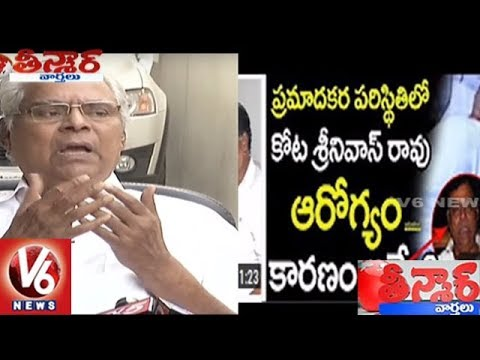 Kota Srinivasa Rao Denies Rumours On His Health, Fires On Social Media | Teenmaar News
