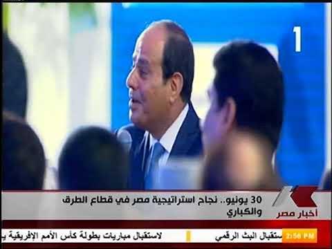 القناة الأولي نشرة الثانية ظهراً إنجازات وزارة النقل عقب ثورة ال 30 من يونيو