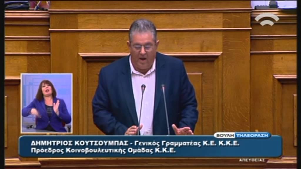 Δ.Κουτσούμπας(ΓΓ ΚΚΕ):Σ/Ν για διαπραγμάτευση και σύναψη δανειακής σύμβασης με τον ΕSM (10/07/2015)