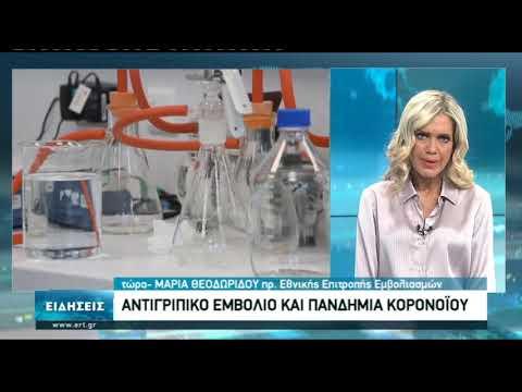 Συνέντευξη με Μ. Θεοδωρίδου, πρόεδρος Εθνικής Επιτροπής Εμβολιασμών   25/09/2020   ΕΡΤ