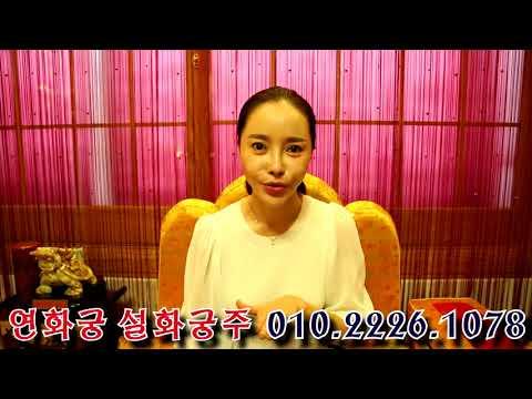 애동제자가 말하는 가릿굿은?-강남 용한점집 미녀무속인 설화궁주 (видео)