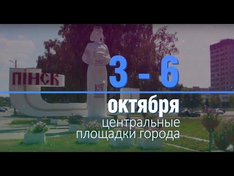 В Пинске прошёл Евразийский фестиваль!