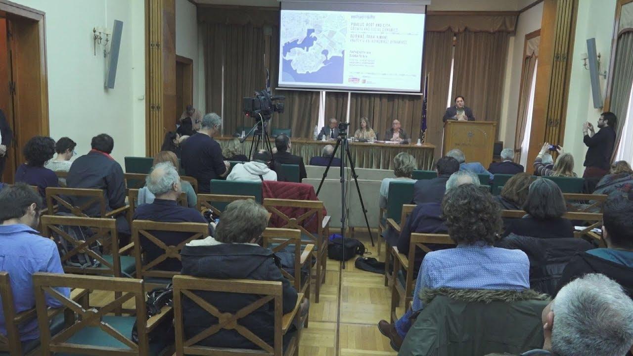 Αναπτυξιακό Συνέδριο με τίτλο «Πειραιάς, πόλη-λιμάνι: Ανάπτυξη και Κοινωνικές Δυναμικές»