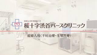 医療法人社団東京桜十字様サムネイル