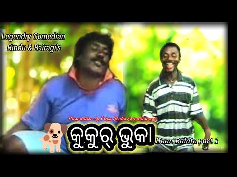 Video କୁକୁର୍ ଭୁକା Kukur Bhuka Haan Balata  Bindu Bairagi HD Comedy download in MP3, 3GP, MP4, WEBM, AVI, FLV January 2017