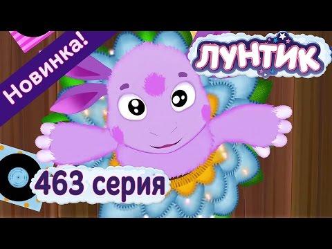 Лунтик - 463 серия Любимый танец. Новые серии. (видео)