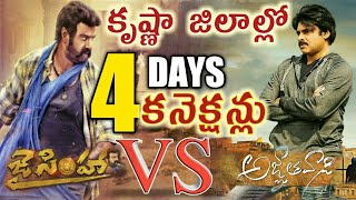 jai simha vs agnathavasi Krishna District 4 days  Collections  | jai simha ,agnathavasi 4 days colle