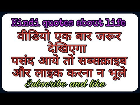 hindi quotes about life//Best whatsapp status//hindi leatest quotes //new whatsap status about your
