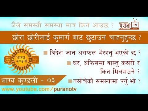 (भाग्य कुण्डली  - Bhagya Kundali ( Full Episode -3 ...  24 minutes.)