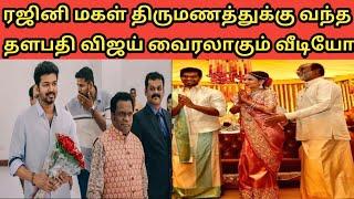 Video ரஜினி மகள் திருமணத்துக்கு வந்த தளபதி விஜய் வைரலாகும் வீடியோ- Soundarya Rajinikanth Marriage Video MP3, 3GP, MP4, WEBM, AVI, FLV Maret 2019