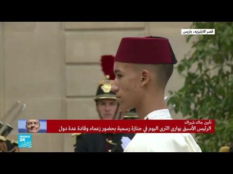 ولي عهد المغرب يشارك في تأبين شيراك وفي الغداء الرسمي للضيوف في الإليزيه