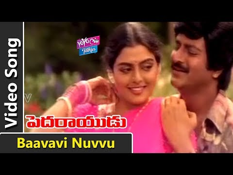 Video Baavavi Nuvvu Video Song | Pedarayudu Movie Songs | Mohan Babu, Soundarya | Koti | YOYO Cine Talkies download in MP3, 3GP, MP4, WEBM, AVI, FLV January 2017