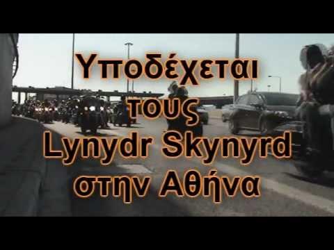 HDCH: Υποδοχή Lynyrd Skynyrd στην Αθήνα