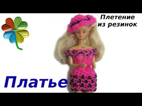 Плести из резинок одежду для кукол на рогатке