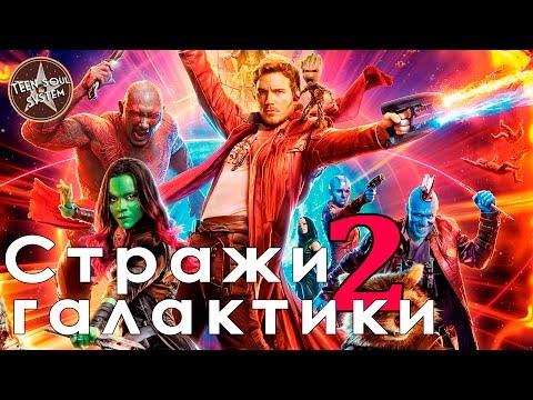 Стражи Галактики 2 - обзор фильма