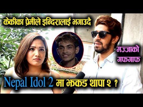 (Anamol, Pradeep & Paul संग बिहे ?? Indira लाई भगाउँने Arjan Keki का प्रेमी हुन् ?    Mazzako TV - Duration: 29 minutes.)