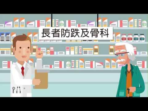香港醫學會 - 社區健康醫學堂