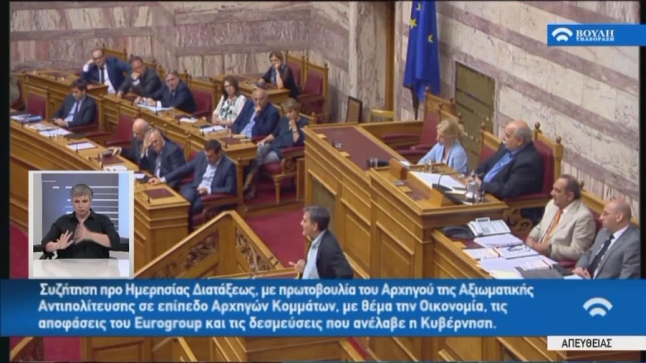 Ε.Τσακαλώτος(Υπ.Οικον.) στην Προ Ημερησίας Διατάξεως συζήτηση(Οικον,Eurogroup) (03/07/2017)