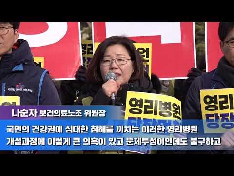 [동영상]제주영리병원철회하라20190127