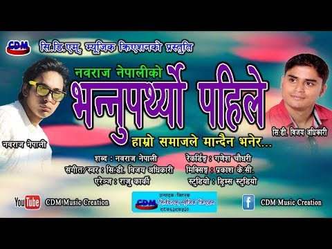 (CD Vijaya Adhikari New Song BHANNUPARTHYO PAHILE ...5 min, 51 sec.)