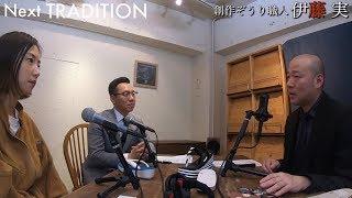ラジオ「NextTRADITION」#21本編