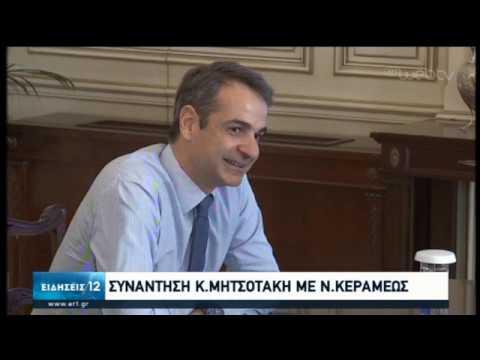 Συνάντηση Κ. Μητσοτάκη-Ν. Κεραμέως στο Μαξίμου | 28/01/2020 | ΕΡΤ