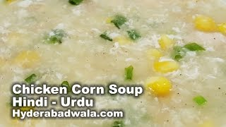 Chicken Corn Soup from Maimoona Yasmeen's Recipes Ingredients: Chicken (bony pieces like wings, neck, back, etc.): 250 grams Gajar (carrot): half of a carrot...