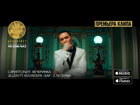 СКРИПТОНИТ – ВЕЧЕРИНКА / JILLZAY  БАР – ДВЕ ЛЕСБУХИ